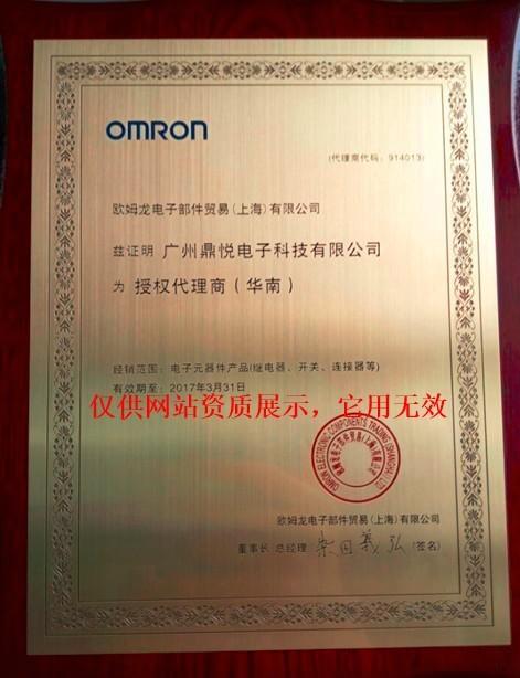 代理服务器地址_资质证书-广州鼎悦电子科技公司